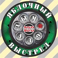 Яблочный выстрел 100гр ДымоGun Банка