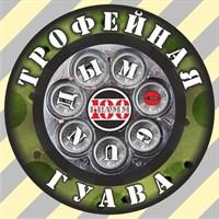 Трофейая гуава 100гр ДымоGun Банка